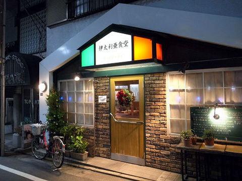 伊太利食堂の外観.JPG