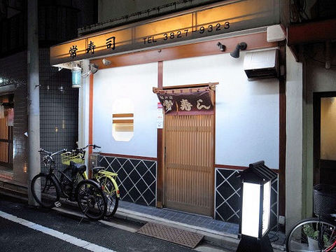 常寿司の外観.JPG