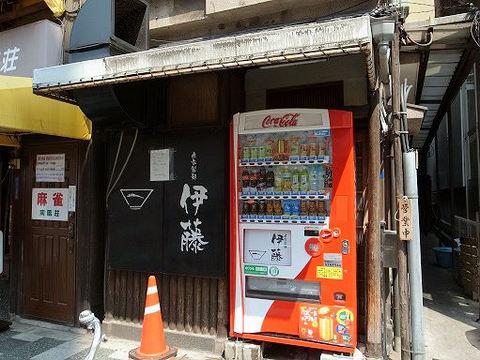自家製麺 伊藤の外観.JPG