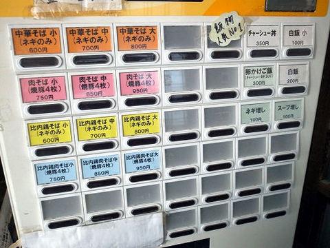 自家製麺 伊藤の券売機.JPG