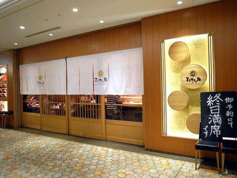 まんてん鮨の入口.JPG