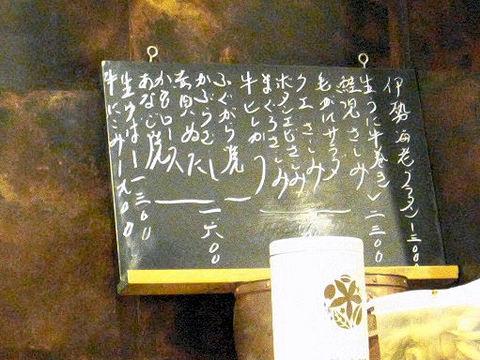 黒板のメニュー.JPG