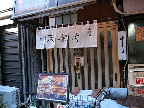 天ぷら 中山の入口.JPG