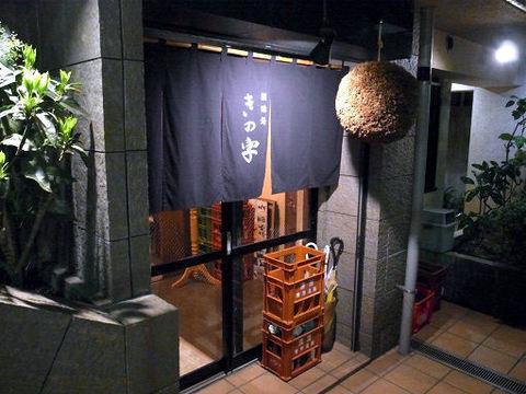 きの字の入口.JPG