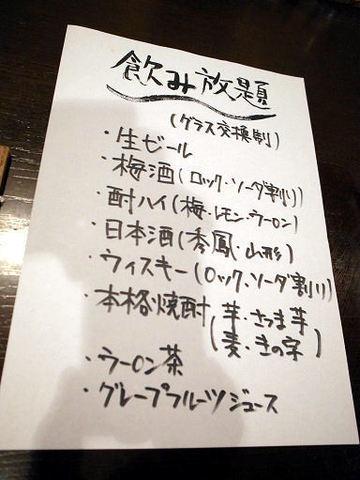 飲み放題メニュー.JPG