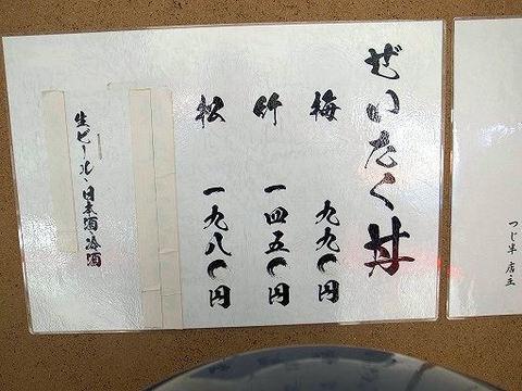 つじ半のメニュー.JPG
