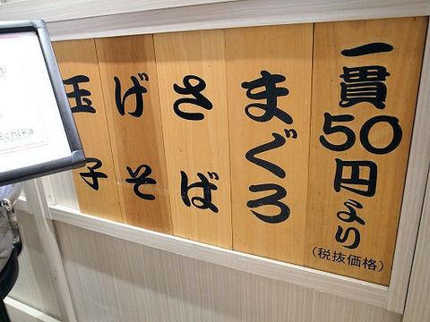 50円メニュー.JPG