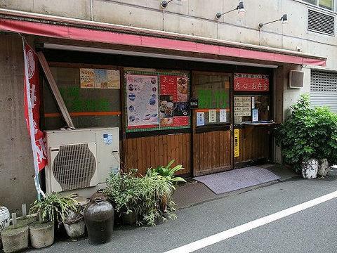 新竹の店構え.JPG