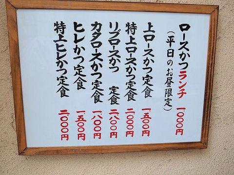 檍のメニュー.JPG