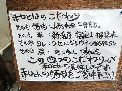 和とんのこだわり.JPG
