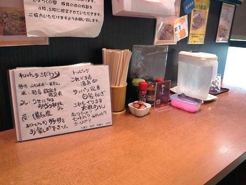 和とんの店内.JPG