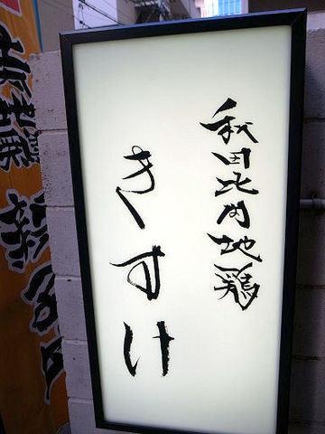 きすけの看板.JPG