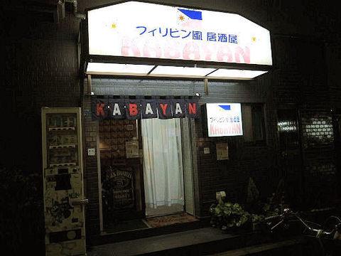 KABAYANの店構え.JPG