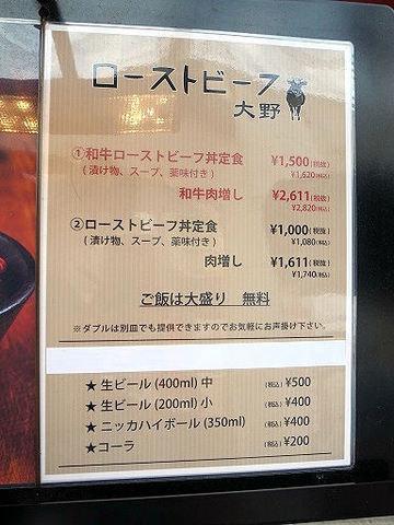 ローストビーフ大野のメニュー.JPG