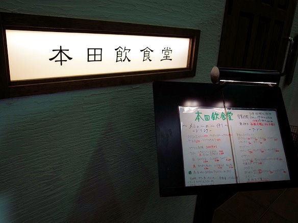 本田飲食堂の看板.JPG