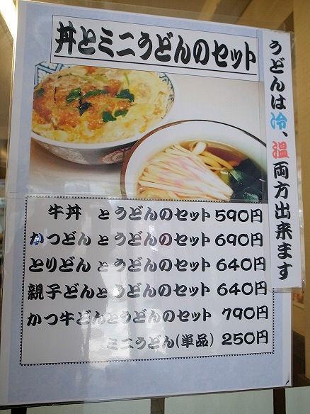 うどんセットメニュー.JPG