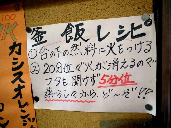 釜めしのレシピ.JPG