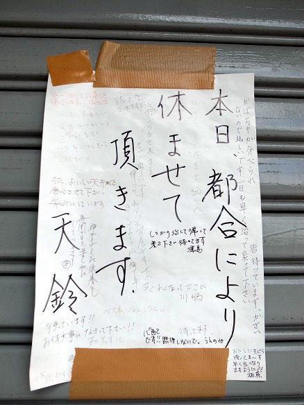 天鈴の貼り紙.JPG