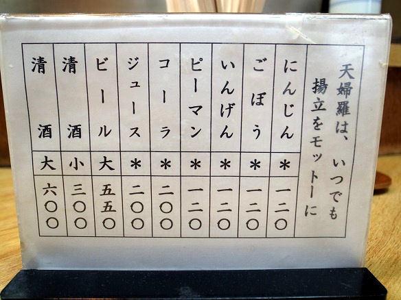 天鈴のメニュー その2.JPG