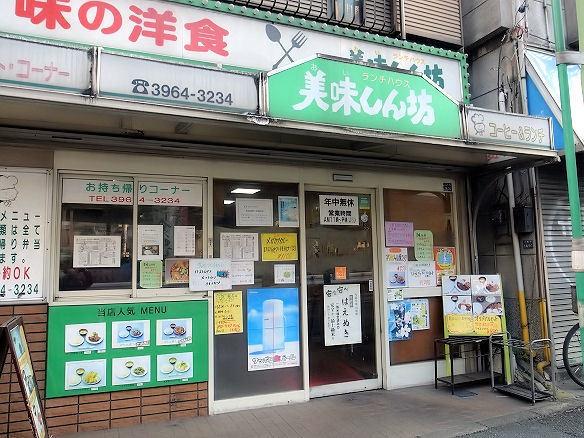 ランチハウス美味しん坊の外観.JPG