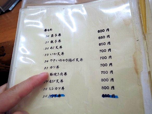 まんぷく食堂のメニュー.JPG