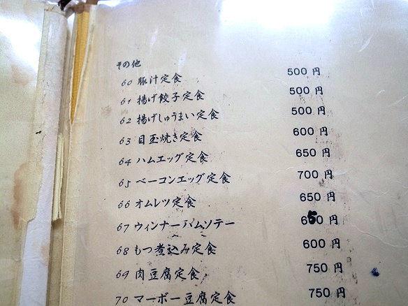 まんぷく食堂のメニュー①.JPG
