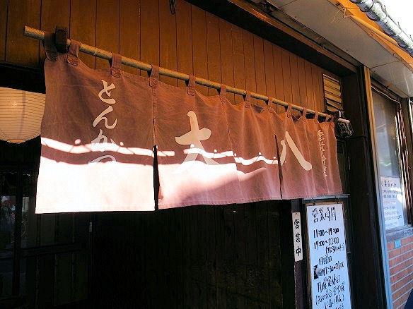 大八の暖簾.JPG