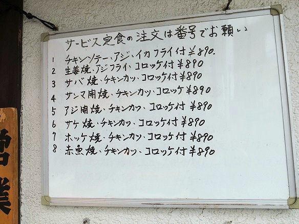 桐半のサービスメニュー.JPG