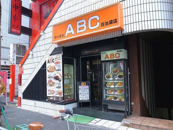 キッチンABC 西池袋店.JPG