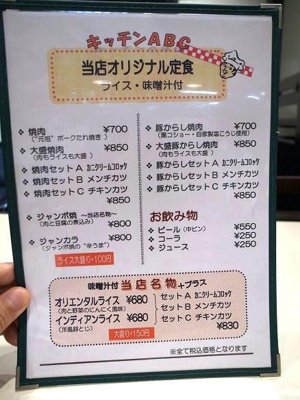 キッチンABCのメニュー.JPG