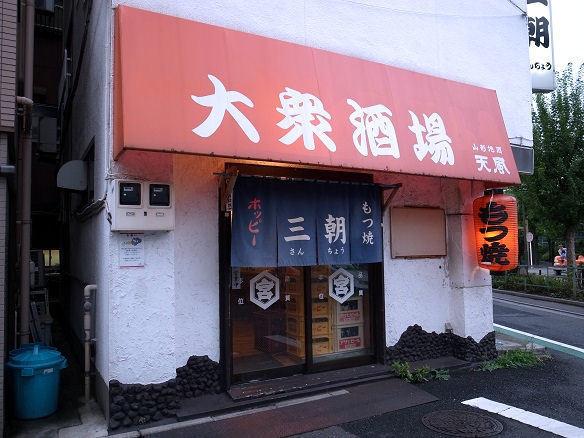 もつ焼き 三朝.JPG