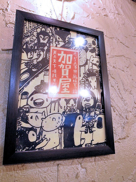 加賀屋の版画.JPG