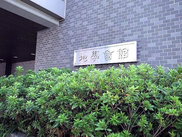 地学会館.JPG