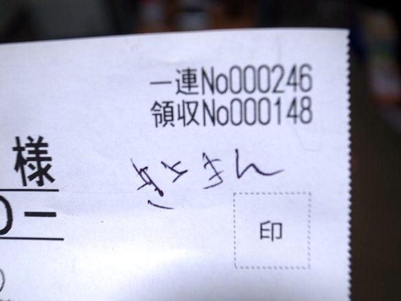 領収書の宛名.JPG