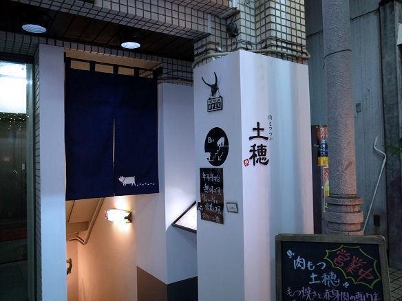 土穂の入口.JPG
