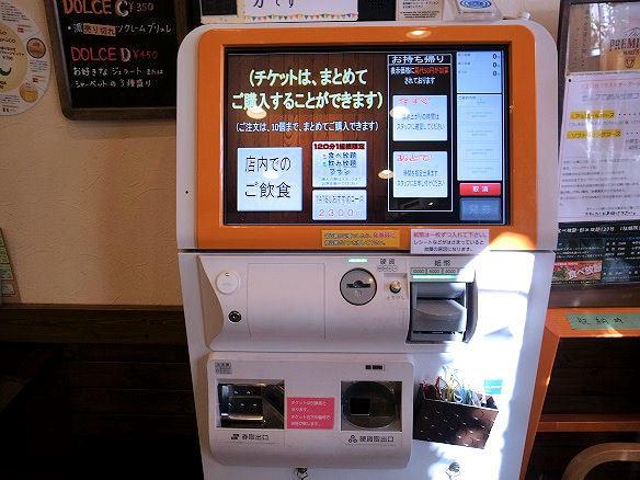 ピッツエリア・タツの券売機.JPG