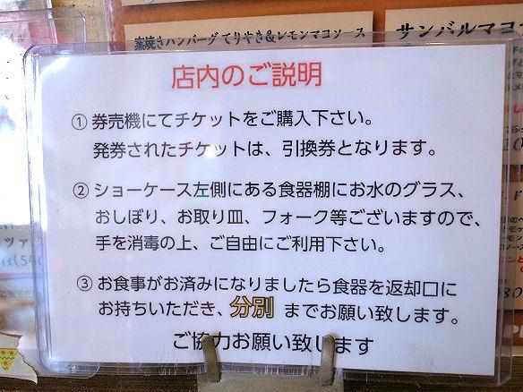 店内の説明.JPG