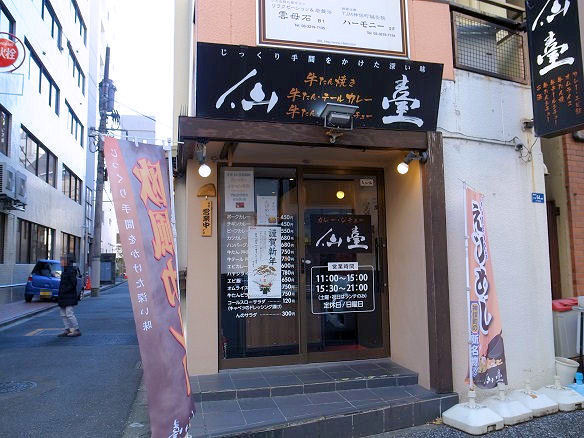 仙臺.JPG