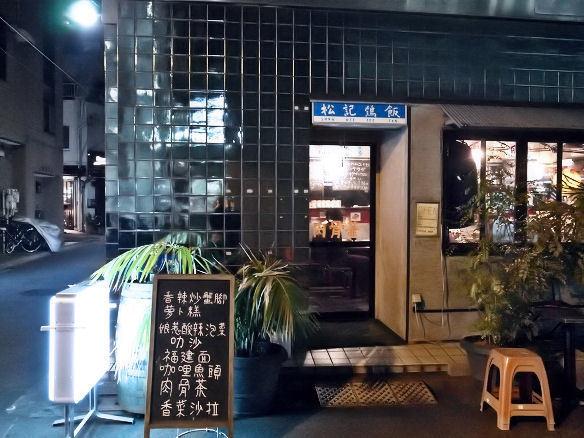 松記鶏飯.JPG