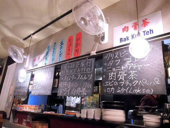 松記鶏飯の店内.JPG