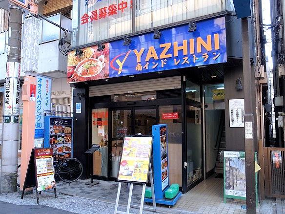 YAZHINI(ヤジニ).JPG