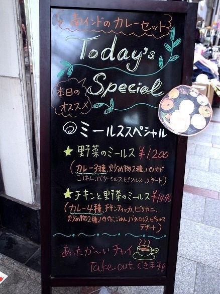 メニューの看板.JPG