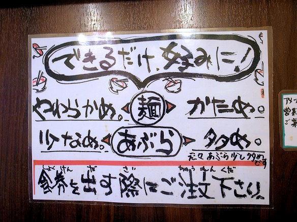 貼り紙.JPG
