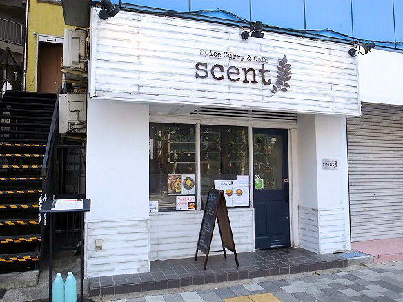 Spice Curry & Cafe scent (セント).JPG
