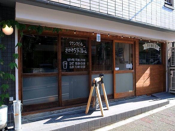 クランクビール さかみちタップルーム.JPG