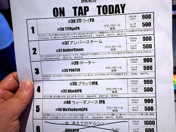 ビールのメニュー.JPG