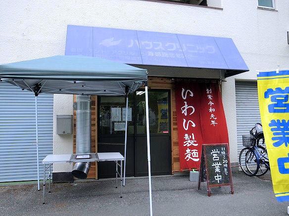 いわい製麺.JPG