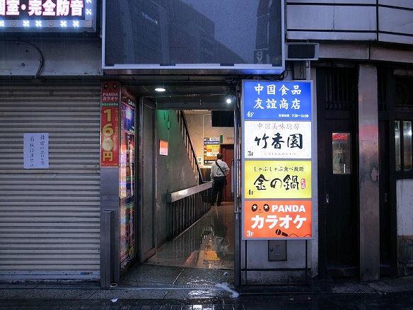 竹香園のある建物の入口.JPG