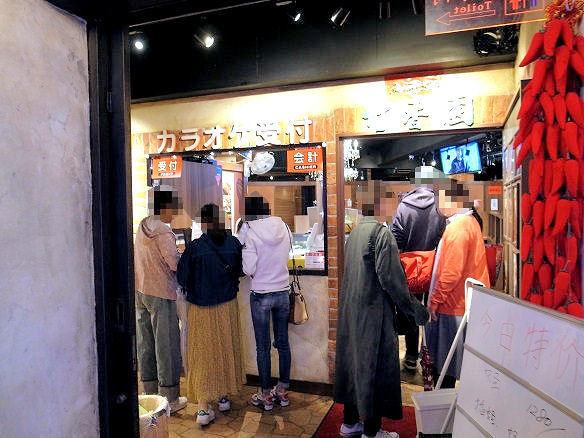 竹香園の入口.JPG