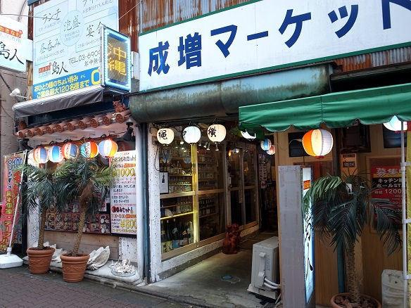 成増マーケット.JPG